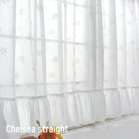カーテン 出窓 出窓用レースカーテン スタイルレースカーテン ミラーレースカーテン 遮像 花柄 フリル/●チェルシー/ストレート