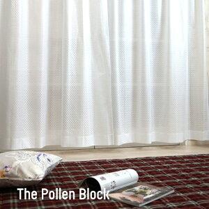 花粉キャッチ機能つき 遮像ミラーレースカーテン/●ザ・花粉ブロック/【RH251】幅100cm×丈176・198cm[2枚組] から選べます。[花粉症対策 花粉ガード レースカーテン] CSZ