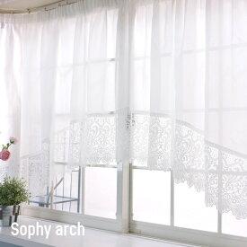[クーポンあり×楽天マラソン]出窓用カーテン 透けない レースカーテン サラクール ミラー レース レースカーテン 断熱 保温/●ソフィー/アーチ型/製品サイズ 幅300cm×丈105cm