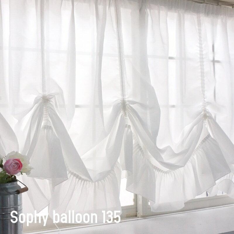カーテン 出窓 出窓用レースカーテン サラクール ミラー レース レースカーテン ミラーレースカーテン 遮像 フリル/●ソフィー/バルーン/製品サイズ 幅300cm×135cm丈/《即納可》