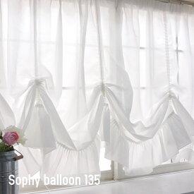 レースカーテン ミラー 出窓 出窓用レースカーテン サラクール スタイルレースカーテン 透けない 遮像 フリル/●ソフィー/バルーン ミラー レースカーテン カーテン レース 製品サイズ 幅300cm×135cm丈/