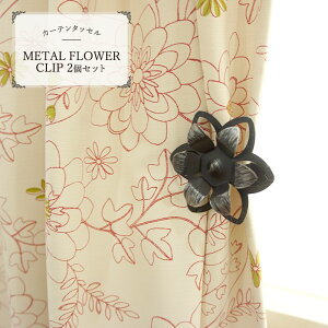 フランス製カーテン タッセル METAL FLOWER CLIP[アイアンフラワークリップタッセル]2個 [花/アクセサリー/かわいい/カーテンタッセル/クリップ/ホルダー/おしゃれ/POP/雑貨/在庫品]