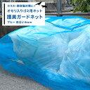 ゴミネット おもり入り 護美ガードネット ブルー 2×3m 目合い4mm目[ごみ ごみ置き場 野良猫対策 カラス対策 カラス除…