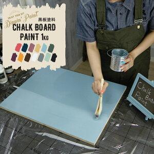 水性アクリル塗料 黒板塗料 CHALK BOARD PAINT 200g 塗料 ペンキ 絵具 ディッピンペイント DIY リメイク 屋外 艶消し 艶無し マットカラー チョークボード
