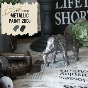 水性アクリル塗料 メタリック系 METALLIC PAINT 200g 塗料 ペンキ 絵具 ディッピンペイント DIY リメイク 屋外 アンティーク 鋼 黒 銀 鉄 アイアン