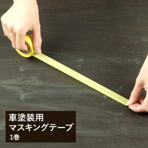 マスキングテープ 車塗装用マスキングテープ 1巻 18mm×18m [マステ 黄色 車両 一般塗装 養生 養生シール]