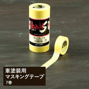マスキングテープ 車塗装用マスキングテープ 7巻入 18mm×18m 7巻セット [マステ 黄色 車両 一般塗装 養生 養生シール]