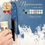 ひとりで塗れるもん/11kgトイレ程度の広さ用[メーカー直送品]《約5日後出荷》石灰製壁材/漆喰/天然塗り壁材/DIY/内装仕上げ材/左官/湿度調整/消臭/断熱/保湿/防カビ/塗りやすい/