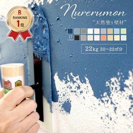 漆喰 ひとりで塗れるもん 22kg 外壁 4.5〜6畳程度用 練り済 ぬり壁 壁紙の上から塗れる 塗料 石灰製壁材 自然 天然塗り壁材 DIY 内装仕上げ材 左官 湿度調整 消臭 断熱 保湿 防カビ 塗りやすい リフォーム リノベーション 塗装 しっくい メーカー直送品 ぬれるもん JQ
