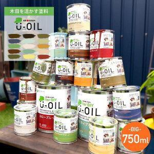 国産自然塗料 Uoil ユーオイル for DIY 750ml [ペンキ 日本製 臭わない 塗料 木材 木部 DIY ウッドデッキ ペンキ缶 油性 白 ホワイト 耐水 耐候 可愛い かわいい おしゃれ アンティーク ヴィンテージ