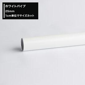 パイプ ホワイトパイプ 丸パイプ 25mm[20cm〜50cm 切売 1cm単位でオーダー可能 カット賃無料!]DIY 丸いパイプ 白 白いパイプ 手摺 手すり タオル掛け 物干し竿 ハンガーパイプ 棚 パイプインテリア 屋外