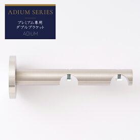 カーテンレール アイアンレール ADIUM 専用 部材 ウォールブラケット 壁ブラケット プレミアム用 ダブルブラケット