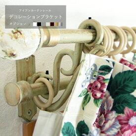 カラーズアイアンカーテンレール用 デコレーションブラケット[装飾ブラケット]2個組/ 北欧 インテリア