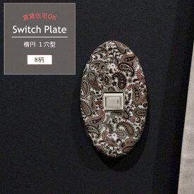 日本製 陶器のオシャレなコンセントカバー スイッチカバー 楕円1穴 1口 スイッチプレート 新8デザイン[引越し祝いや新築祝いなどのプレゼントに]