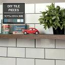 タイル タイルシール キッチン シール付き DIYタイル シート カウンター 台所 トイレ 洗面所 水回り 玄関 レンガ 地下…