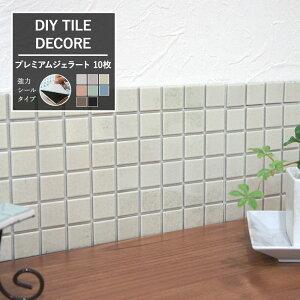 おしゃれなモザイクタイル シール シート「デコレ DECORE/●プレミアム ジェラート」[同色/10枚]強力シールタイプ 日本製[デコレ ションタイル キッチン 洗面所 白 接着剤不要 DIY 壁]