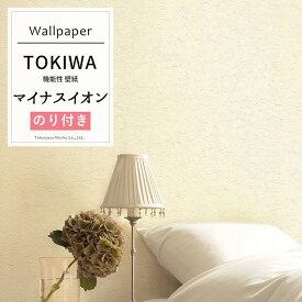 壁紙 クロス のり付き トキワ TOKIWA PINEBULL 壁紙 クロス wallpaper 簡単 リフォーム DIY 張替 バックペーパー/機能性壁紙 マイナスイオン《約5日後出荷》