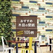 壁紙木目セレクション木目調ウッド柄のり付きメーカー壁紙壁紙wallpaper《約5日後出荷》