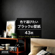 [500円クーポン配布×マラソン]壁紙ブラックセレクションカラー別黒無地のり付きメーカー壁紙壁紙wallpaper《約5日後出荷》