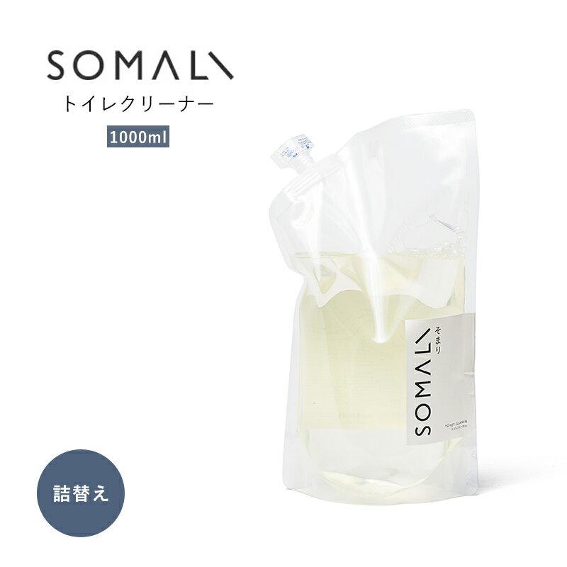 トイレクリーナー 1L 詰め替え 詰替え トイレ 掃除用 石鹸 せっけん 大掃除 洗剤 木村石鹸 SOMARI ソマリ アロマ いい匂い いい香り