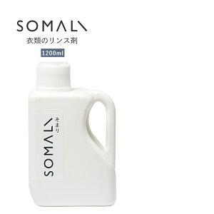 衣類のリンス剤 1.2L 綿 麻 合成繊維用 洗濯リンス剤 柔軟剤 木村石鹸 SOMARI ソマリ アロマ いい匂い いい香り