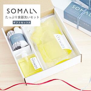 ギフトセットA たっぷり食器洗いセット 木村石鹸 SOMARI ソマリ アロマ いい匂い いい香り 新築祝い 引っ越し祝い 出産祝い 内祝い