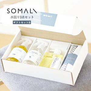 ギフトセットB 水回り3点セット 木村石鹸 SOMARI ソマリ アロマ いい匂い いい香り 新築祝い 引っ越し祝い 出産祝い 内祝い