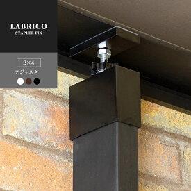 ラブリコ LABRICO STAPLER FIX 2×4 アジャスター DIY 棚 壁面収納 賃貸 柱 壁 突っ張り 収納棚 キッチン収納 食器棚 ツーバイフォー おしゃれ 隙間収納 すき間収納 壁付け 壁掛け収納 ウォール ラック らぶりこ DXW-1 DXS-1 DXC-1