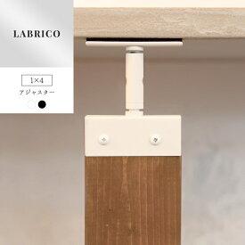 ラブリコ LABRICO アイアン 1×4アジャスター DIY 棚 壁面収納 賃貸 柱 壁 突っ張り 収納棚 キッチン収納 食器棚 ツーバイフォー おしゃれ 隙間収納 すき間収納 壁付け 壁掛け収納 ウォール ラック らぶりこ iron