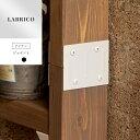 ラブリコ LABRICO アイアン ジョイント 壁面収納 賃貸 柱 棚 壁 DIY 突っ張り 収納棚 キッチン収納 食器棚 ツーバイフ…