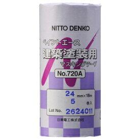 720A マスキングテープ 紙筒 5P 水性塗料 水性ペンキ [ベンジャミンムーア] 水性クリア クォート缶 水性 プライマー シーラー