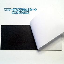両面テープ付きマグネット t3.0 × 100 × 240
