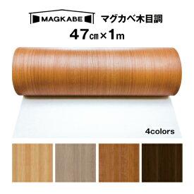 木目調マグネットシート 47cm × 1M マグカベ 磁石が壁につく壁紙 (シール付き) マグネットボード 掲示板 メモボード インテリア MAGKABE