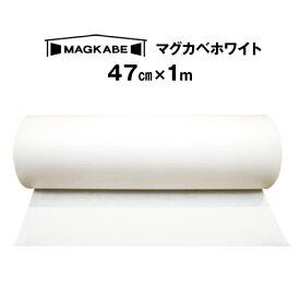 マグカベ ホワイト マグネットシート 47cm × 1M 磁石が壁につく壁紙 (シール付き) マグネットボード 掲示板 メモボード インテリア MAGKABE