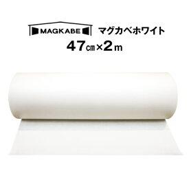 マグカベ ホワイト マグネットシート 47cm × 2M 磁石が壁につく壁紙 (シール付き) マグネットボード 掲示板 メモボード インテリア MAGKABE
