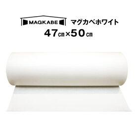 マグカベ ホワイト マグネットシート 47cm × 50cm 磁石が壁につく壁紙 (シール付き) マグネットボード 掲示板 メモボード インテリア MAGKABE