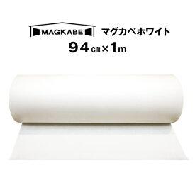 マグカベ ホワイト マグネットシート 94cm × 1M 磁石が壁につく壁紙 (シール付き) マグネットボード 掲示板 メモボード インテリア MAGKABE