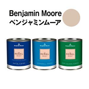 ベンジャミンムーアペイント 1025 chocolate chocolate mousse 水性ペンキ クォート缶(0.9L)約5平米壁紙の上に塗れる水性塗料
