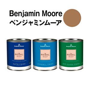 ベンジャミンムーアペイント 1125 acorn acorn クォート缶(0.9L) 水性ペンキ 約5平米壁紙の上に塗れる水性塗料