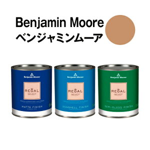 ベンジャミンムーアペイント 1131 autumn autumn leaf 水性ペンキ クォート缶(0.9L)約5平米壁紙の上に塗れる水性塗料