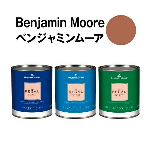 【送料無料】 水性ペンキ 北米で大人気!ベンジャミンムーアペイント 1210 ten gallon hat クォート缶(0.9L) 約5平米 壁紙の上に塗れる水性塗料