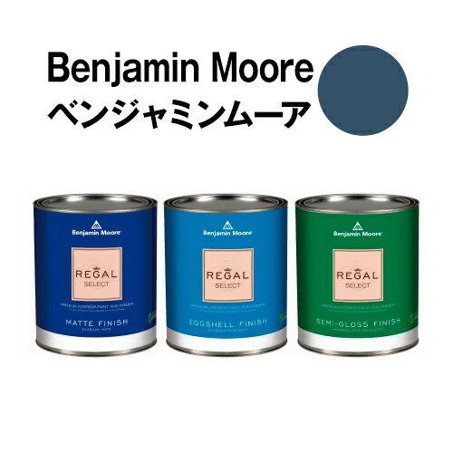【送料無料】 水性塗料 北米で大人気!ベンジャミンムーアペイント 1680 hudson bay ガロン缶(3.8L) 約20平米 壁紙の上に塗れる水性ペンキ