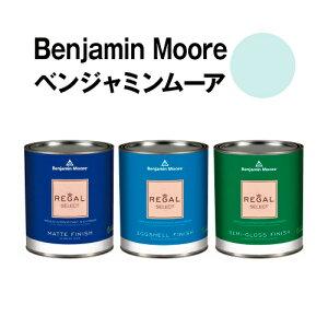 ベンジャミンムーアペイント 2052-70 ice ice blue 水性ペンキ クォート缶(0.9L)約5平米壁紙の上に塗れる水性塗料
