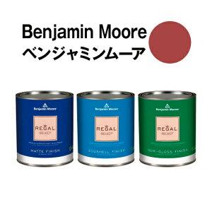 ベンジャミンムーアペイント 2084-20 maple maple leaf 水性塗料 redガロン缶(3.8L)約20平米壁紙の上に塗れる水性ペンキ
