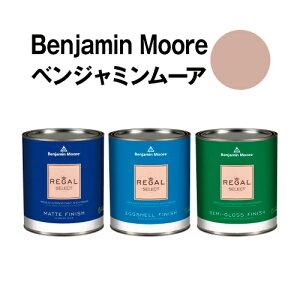 ベンジャミンムーアペイント 2100-50 pebble pebble stone 水性ペンキ クォート缶(0.9L)約5平米壁紙の上に塗れる水性塗料