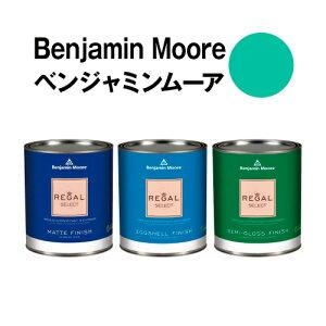 ベンジャミンムーアペイント 592 rosamilia rosamilia green 水性ペンキ クォート缶(0.9L)約5平米壁紙の上に塗れる水性塗料