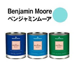 ベンジャミンムーアペイント 737 sonoma sonoma skies 水性ペンキ クォート缶(0.9L)約5平米壁紙の上に塗れる水性塗料