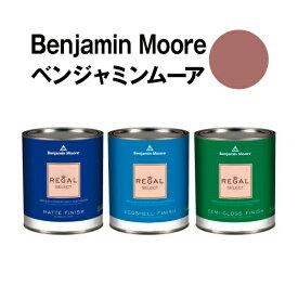 ベンジャミンムーアペイント HC-62 somerville somerville red 水性ペンキ クォート缶(0.9L)約5平米壁紙の上に塗れる水性塗料