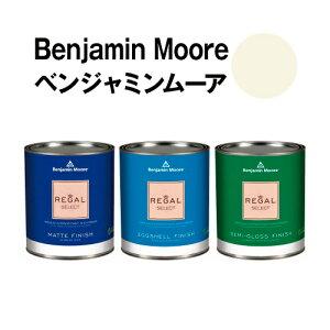 ベンジャミンムーアペイント OC-113 powder powder sand 水性塗料 ガロン缶(3.8L)約20平米壁紙の上に塗れる水性ペンキ