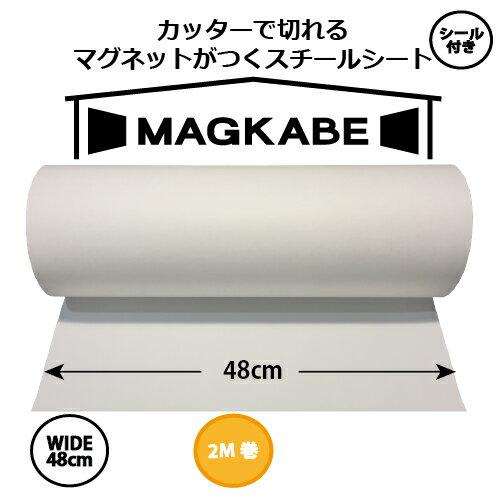 マグネットシート 磁石が壁につく壁紙 マグカベ(シール付き)48cm × 2M マグネットボード 掲示板 メモボード インテリア 黒板 MAGKABE